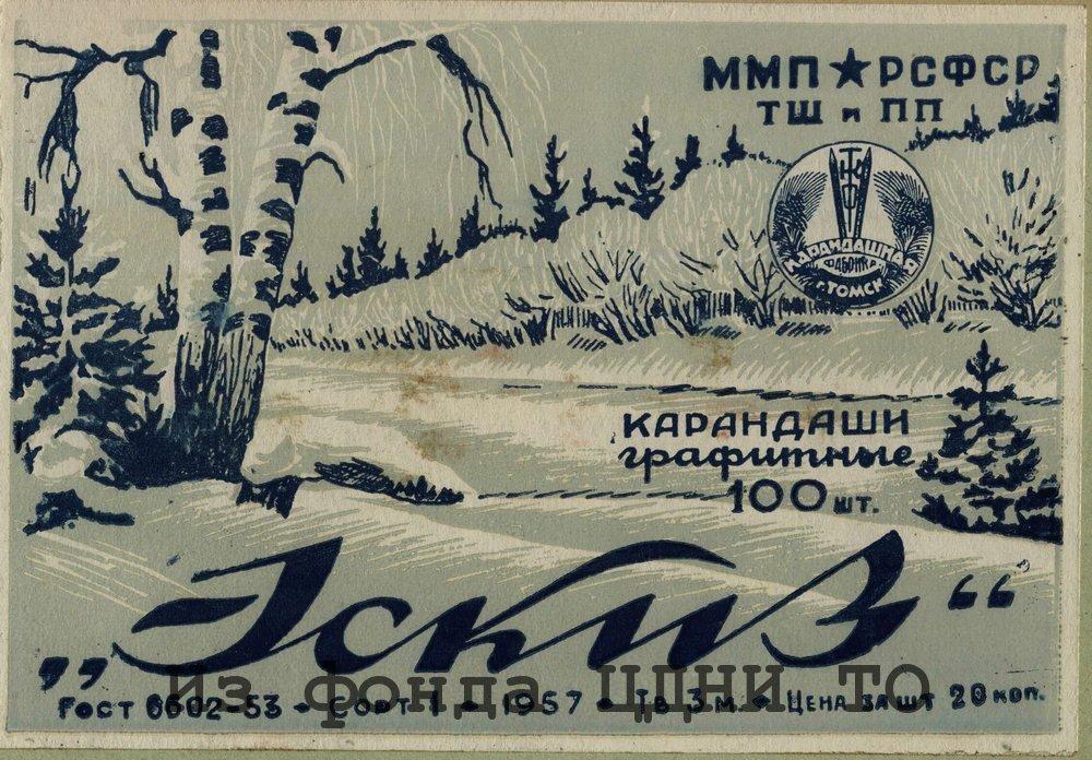 Этикетка на карандаши 'Эскиз'. 1957 г. Из альбома цветной печати типографии №1 Полиграфиздата. ЦДНИ ТО. Ф. 5599. Оп. 7. Д. 1а.