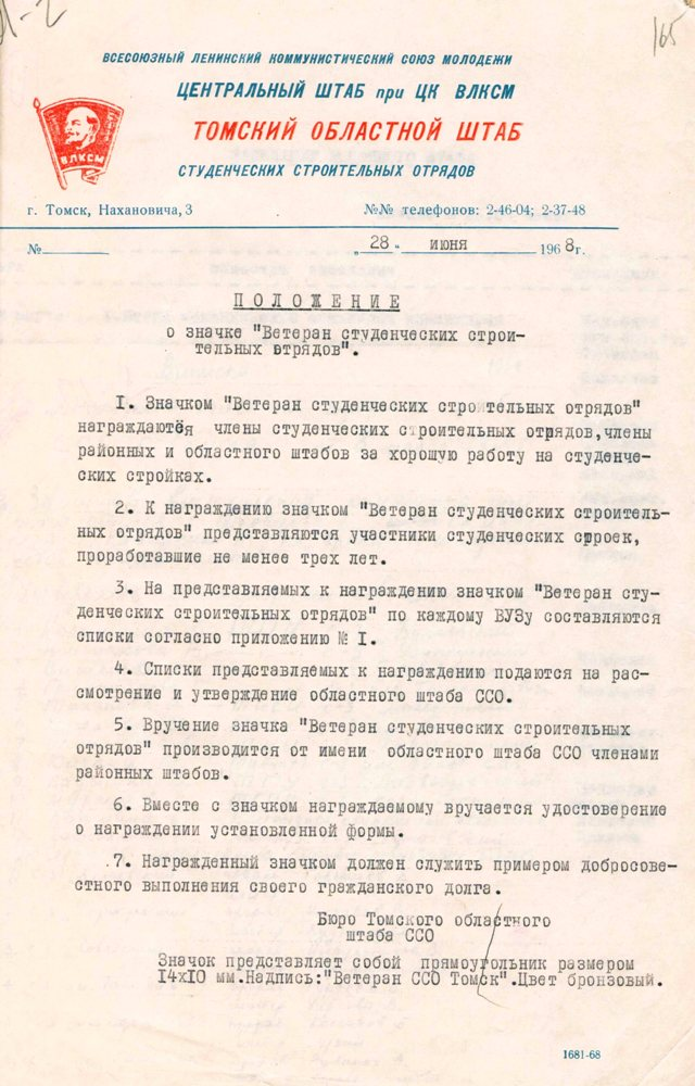 Положение о значке 'Ветеран студенческих строительных отрядов'. 28 июня 1968 г. ЦДНИ ТО. Ф. 608.- Оп. 46.- Д. 1.- Л. 165.
