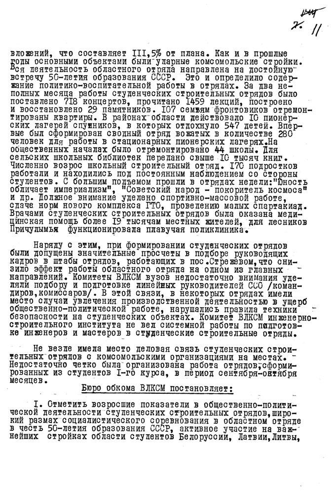 Об итогах работы ССО в 1972 г. и задачах комсомольских организаций в подготовке к 1973 г. ЦДНИ ТО. Ф. 608.- Оп. 42.- Д. 52.- Л. 11.