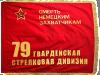 В память о Великой войне: командир 79 стрелковой дивизии — Николай Батюк