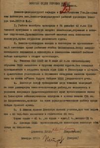 Отчет Н. Е. Серебрякова о военно-спортивной работе в институте. 1943 г. // ЦДНИ ТО. - Ф. 80. - Оп. 3. - Д. 267. - Л. 20.