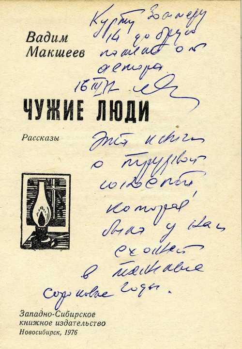 Одна из книг в составе личного фонда Курта Зоммера