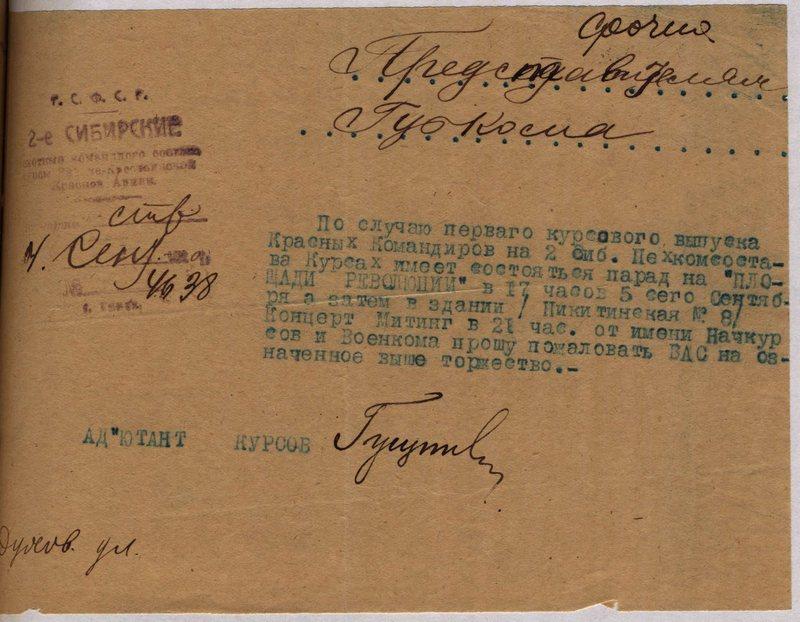Приглашение на выпуск 2-х Сибирских пехотных курсов . 05.09.1920. 5 сентября 1920 г. // ЦДНИ ТО. - Ф. 1. - Оп. 1. - Д. 12. - Л. 211.