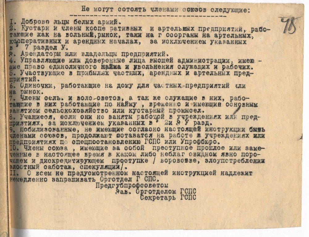 Правила приема в члены профсоюза. [1920-1921 гг] г. Томк. // Ф. 4204. - Оп. 1. - Д. 33. - Л. 48.