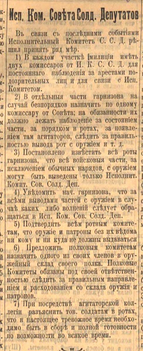 Знамя революции. - № 75. - 31 августа 1917 г.
