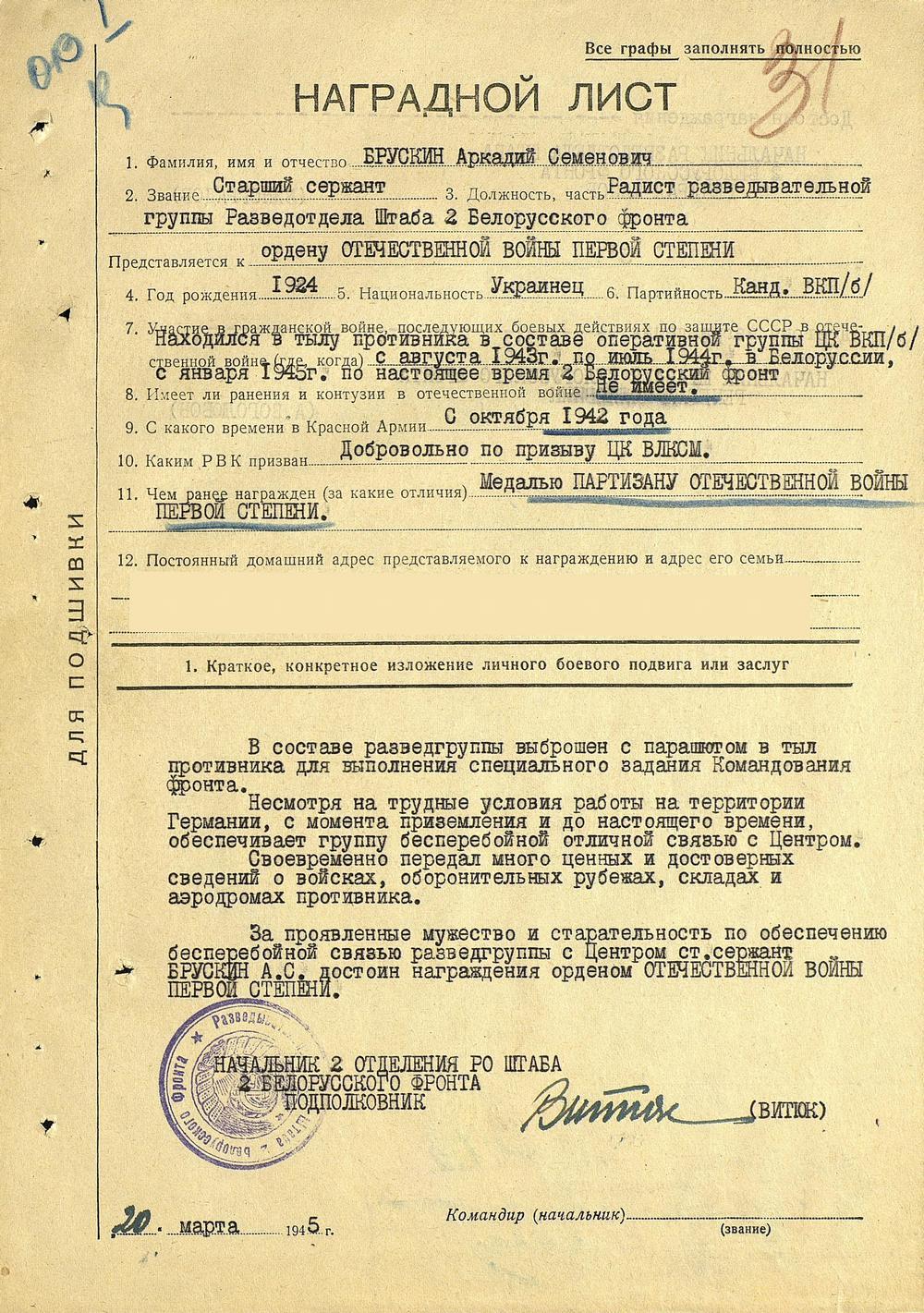 """Наградной лист Брускина А. С. 1945 г. // ОБД """"Подвиг народа"""""""