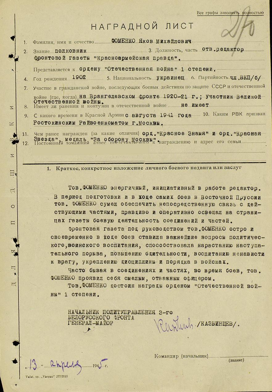 """Наградной лист Фоменко Я. М. 1945 г. // ОБД """"Подвиг народа"""""""