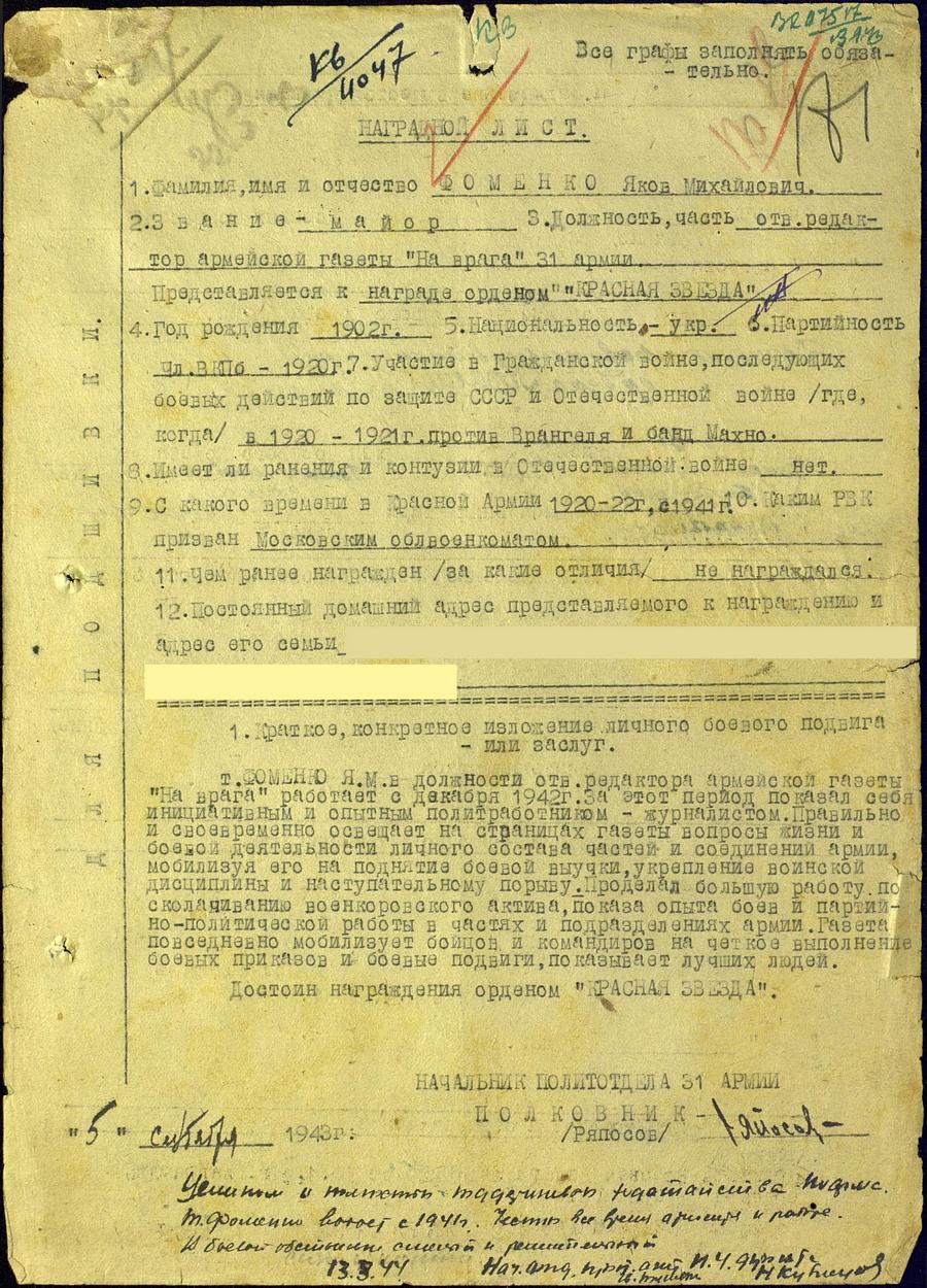 """Наградной лист Фоменко Я. М. 1943 г. // ОБД """"Подвиг народа"""""""""""