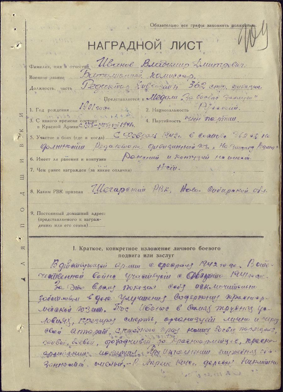 """Наградной лист Иванова В.Д. 1942 г. // ОБД """"Подвиг народа""""."""