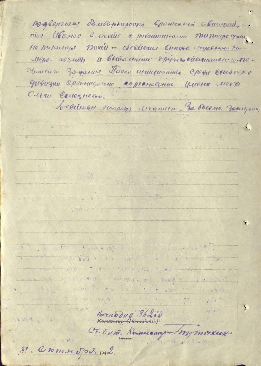 """Наградной лист Иванова В.Д. Оборот листа. 1942 г. // ОБД """"Подвиг народа""""."""