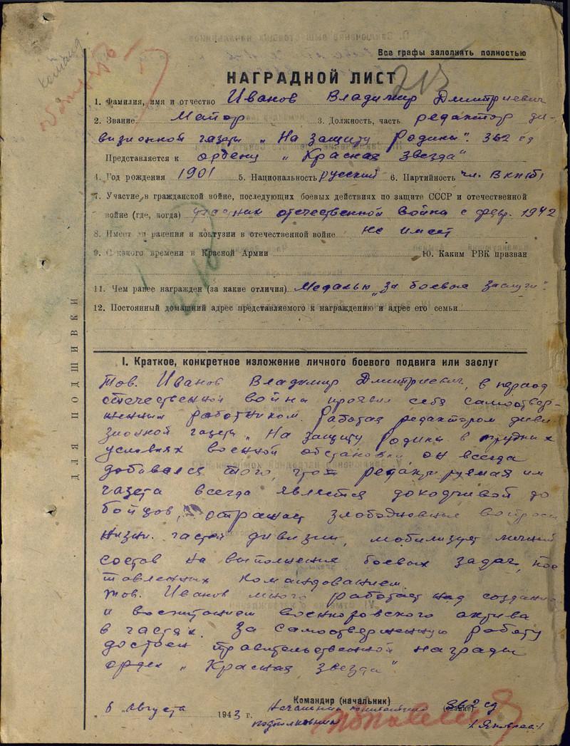 """Наградной лист Иванова В. Д. 1943 г. // ОБД """"Подвиг народа"""""""