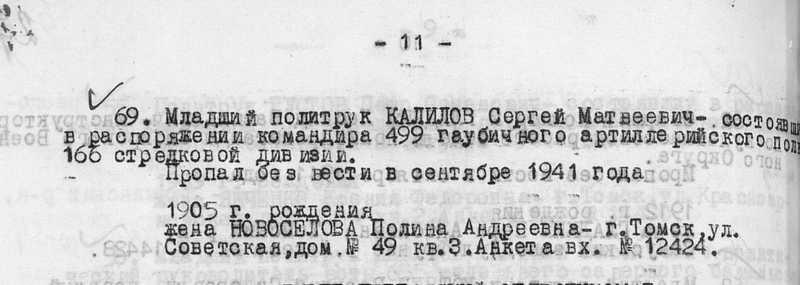 """Информация о выбытии Калилова С. М. // ОБД """"Мемориал"""""""