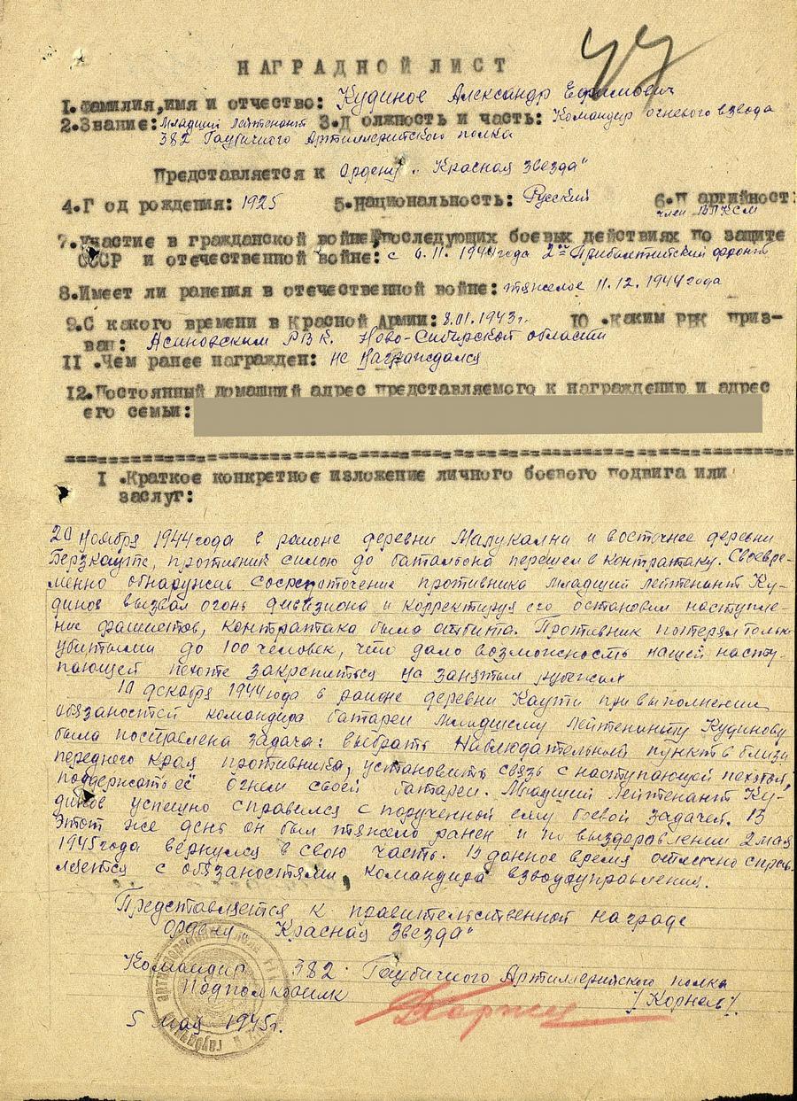 """Наградной лист Кудинова А. Е. 1945 г. // ОЮД """"Подвиг народа"""""""