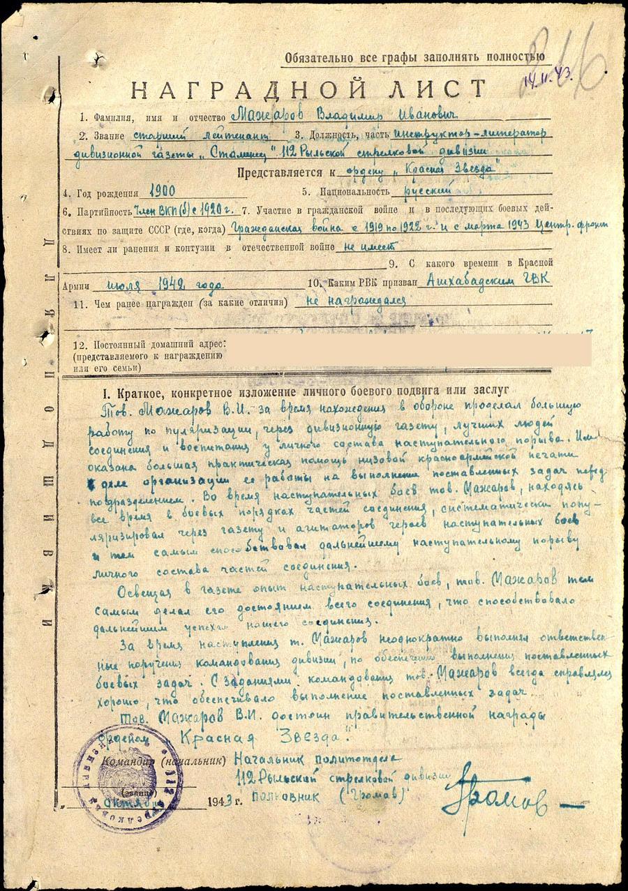 """Наградной лист Мажарова В. И. 1943 г. // ОБД """"Подвиг народа"""""""