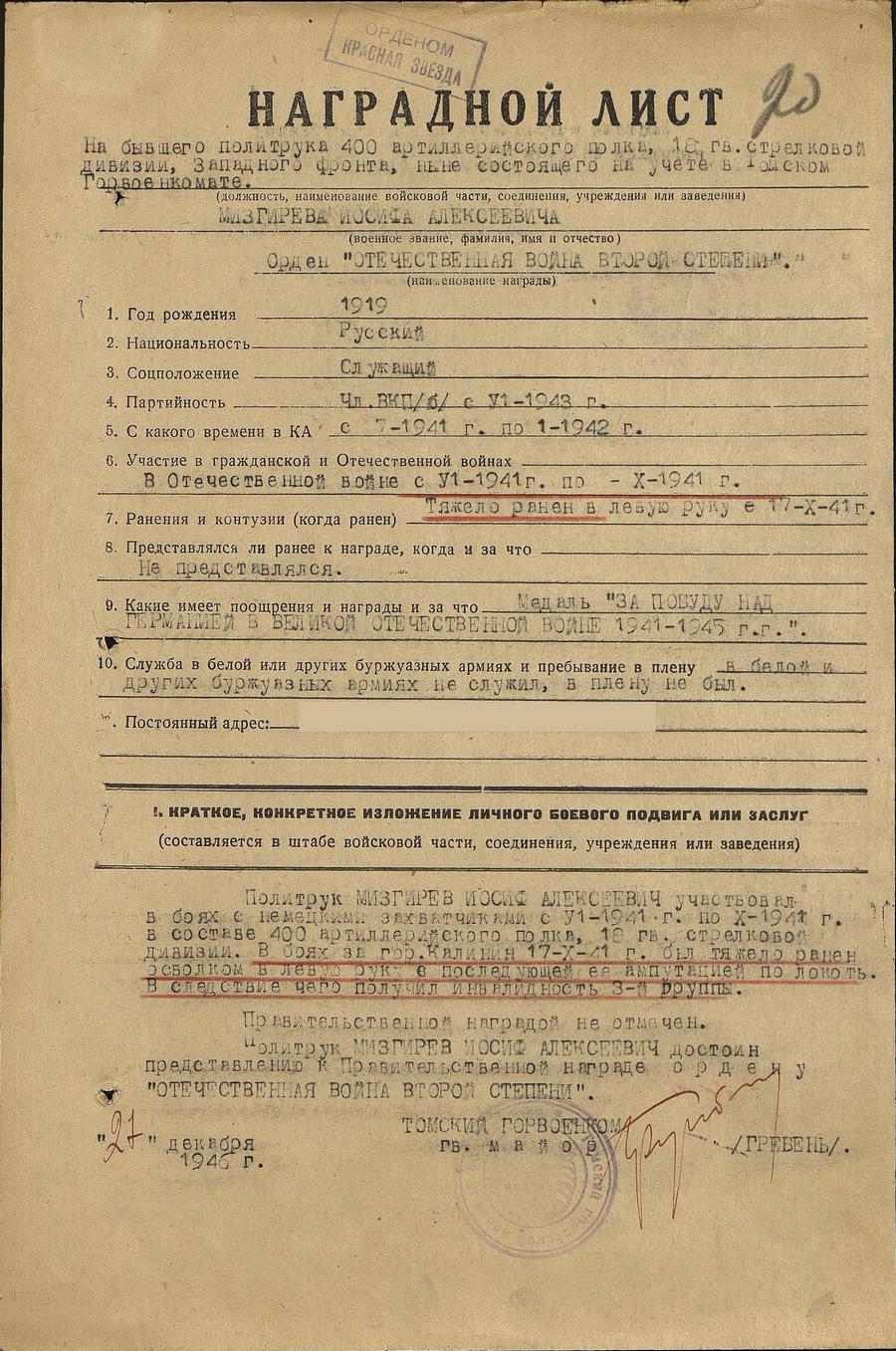 """Наградной лист Мизгирева И. А. 1946 г. // ОБД """"Подвиг народа"""""""