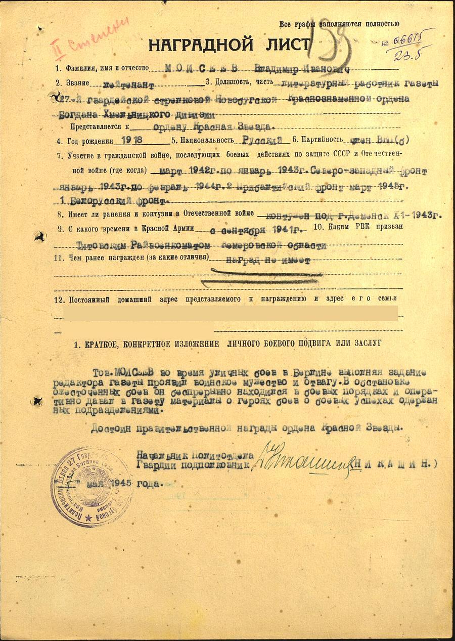 """Наградной лист Моисеева В. И. 1945 г. // ОБД """"Подвиг народа"""""""