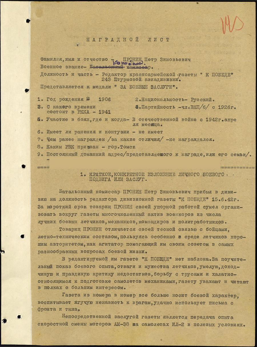 "Наградной лист Пронина П. З. 1942 г. // ОБД ""Подвиг народа"""