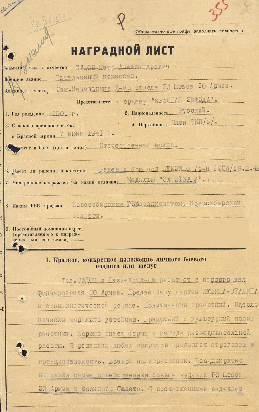 """Наградной лист Садова П. А. 1942 г. // ОБД """"Подвиг народа"""""""