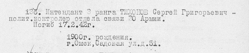 Информация о выбытии // ОБД Мемориал