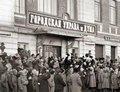 Томск в 1917: кого выбирали в городскую думу