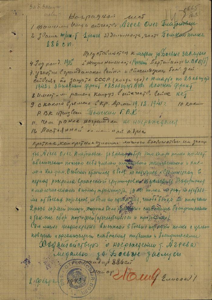 Наградной лист Агеева О.П. 1943 г. // ОБД «Подвиг народа».