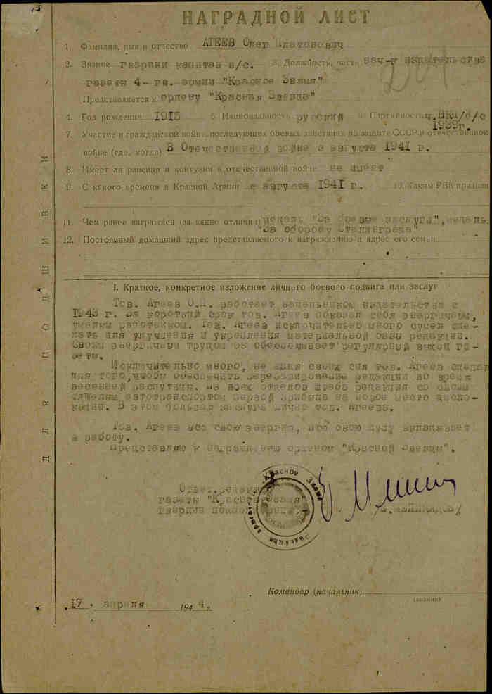 Наградной лист Агеева О.П. 1944 г. // ОБД «Подвиг народа»