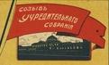 Томск в 1917: выборы в Учредительное собрание